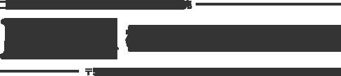 コンサート・イベント企画制作・チケット販売|株式会社デカナル