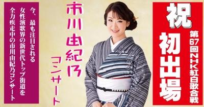 市川由紀乃ホームページ1