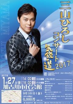 加古川チラシベース2017ol