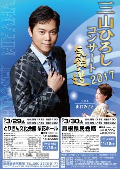 三山ひろしコンサート/とりぎん文化会館・島根県民会館 329 330