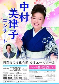 中村美律子(門真)0404-01
