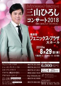 三山ひろし2018チラシ(福井フェニックスプラザ)-01