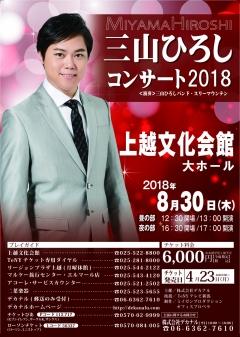 三山ひろし2018チラシ(上越)-01