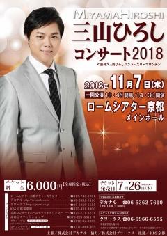 1107三山 京都ローム