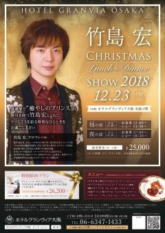 竹島宏ChristmasDinnerShow2018