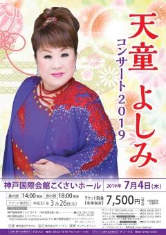 神戸・天童2019