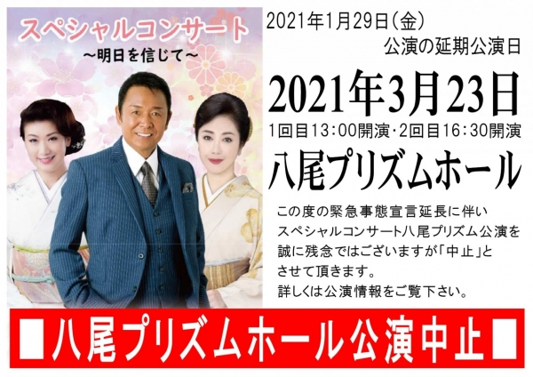コンサート中止のお知らせ(SP)_page-0001 (1)