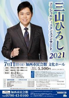 2103_kasai_miyama_concert_a4_4-1