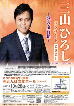 三山ひろし(たつの)2021