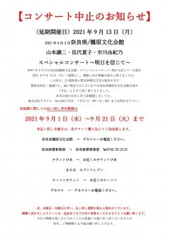 コンサート(延期公演913橿原)中止のお知らせ(SP)_page-0001
