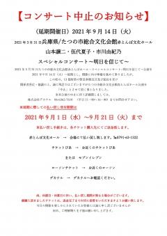 コンサート(延期公演914たつの)中止のお知らせ(SP)_pages-to-jpg-0001