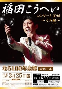 奈良100 チラシ福田